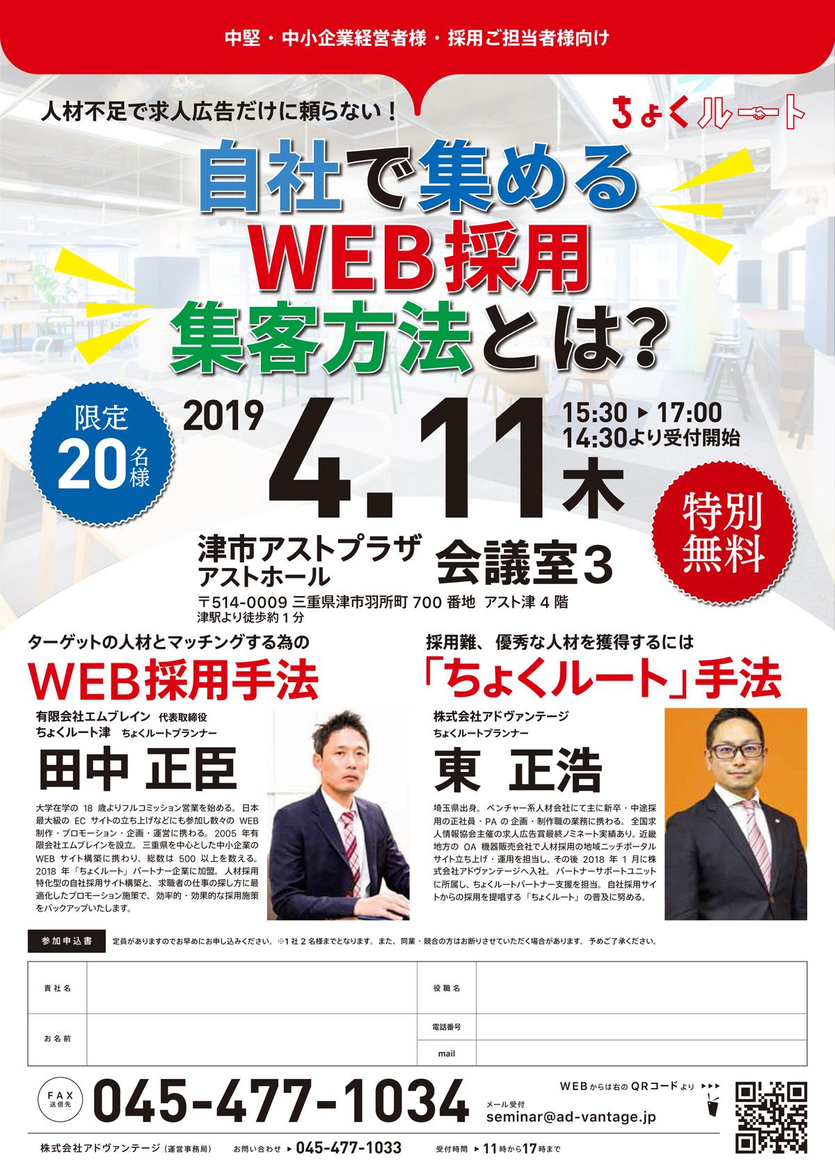 津【2019/4/11】人材不足で求人広告だけに頼らない!自社で集めるWEB採用・集客方法とは?