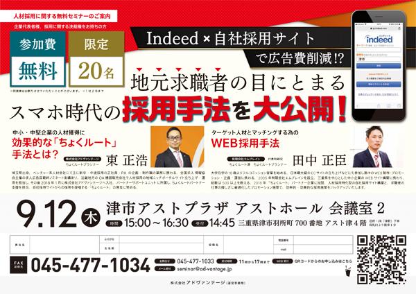 津【2019/9/12】地元求職者の目にとまる スマホ時代の採用手法を大公開!!